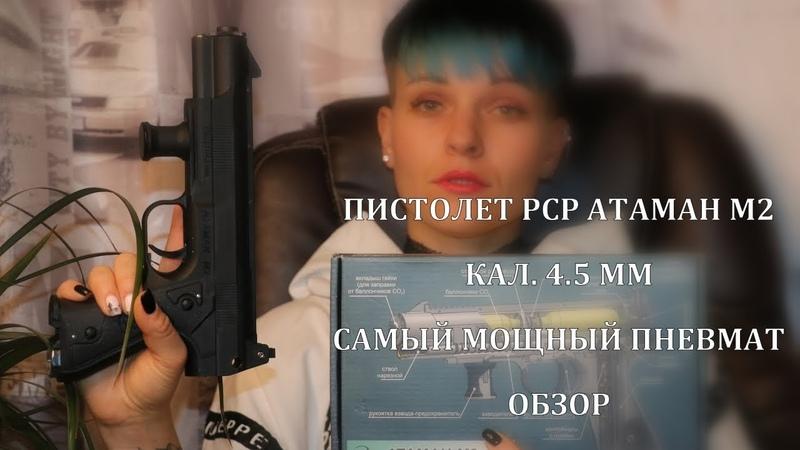Самый мощный пневматический пистолет Атаман М2 PCP - обзор