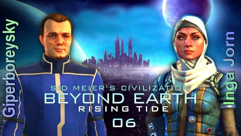 Sid Meier's Civilization Beyond Earth Кооп с Ингой6