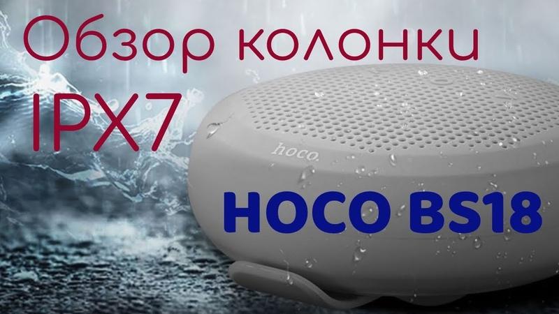 Обзор защищенной блютус колонки HOCO BS18.