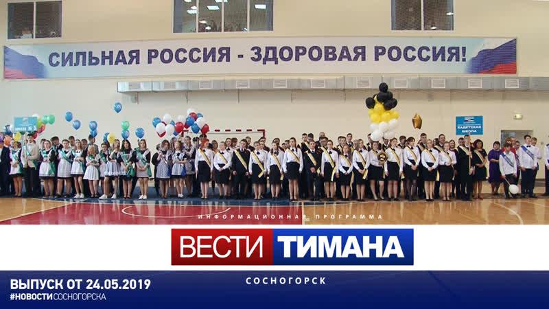 ✳ Вести Тимана. Сосногорск   24.05.2019