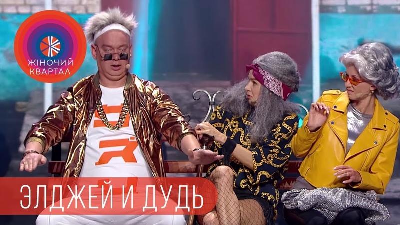 Пенсионеры будущего Элджей Дудь и Бабки у подъезда Женский Квартал 2018