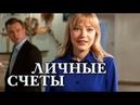 Личные счеты Фильм 2018 Мелодрама @ Русские сериалы