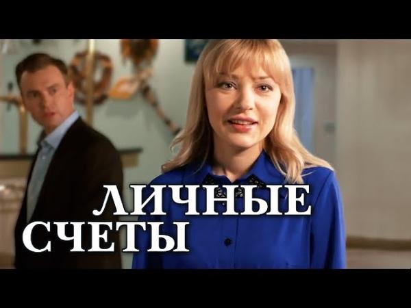 Личные счеты (Фильм 2018) Мелодрама @ Русские сериалы