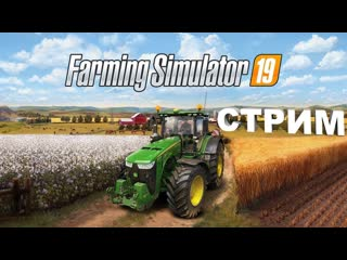 Farming Simulator 19 стрим   Продолжаем учиться быть фермером