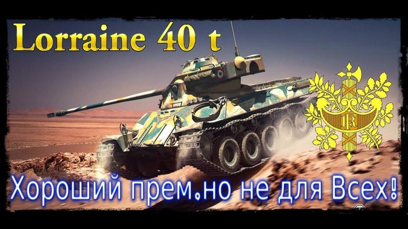 Lorraine 40 t Прем танк недели. Не плохой прем,лучше чем Somua SM?