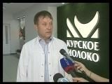 ООО Курское молоко - новый сырьевой контракт позволит выйти на рынок федерального значения!