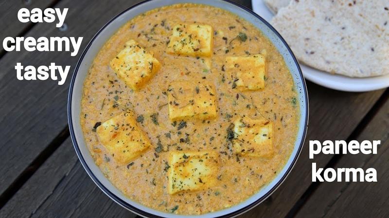 Paneer korma recipe shahi paneer kurma पनीर कोरमा रेसिपी how to make paneer korma