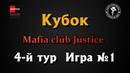 Кубок Mafia club Justice | 7.10.2018 (4-й тур. Игра №1)