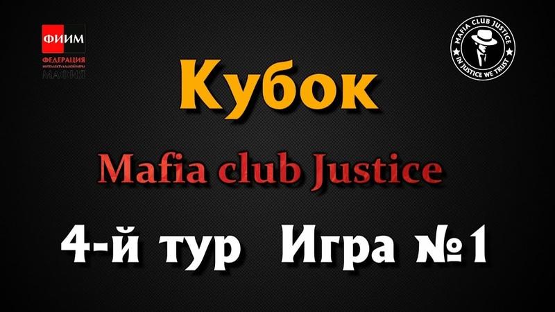 Кубок Mafia club Justice   7.10.2018 (4-й тур. Игра №1)
