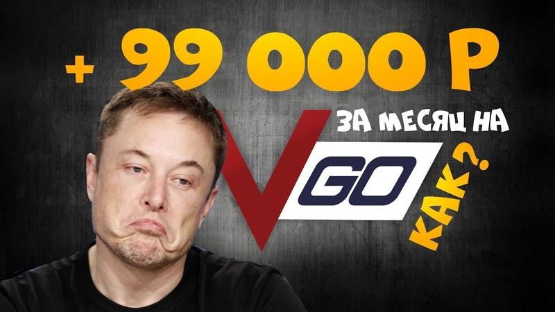 КАК Я ЗАРАБОТАЛ 99 000 РУБЛЕЙ НА VGO