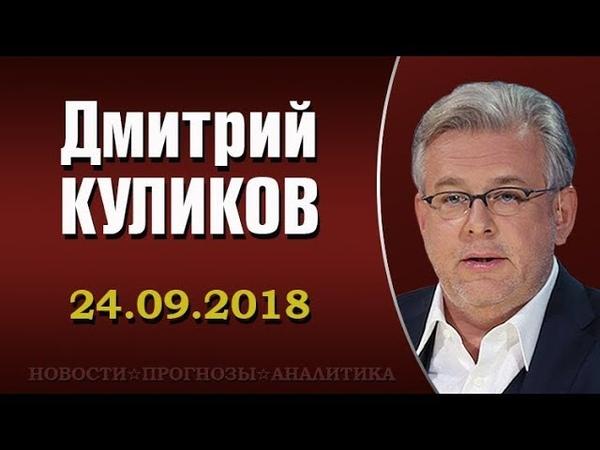 Дмитрий Куликов - 24.09.2018