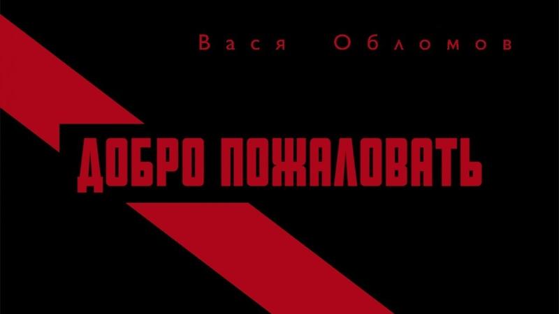Вася Обломов - Добро пожаловать (Lyric Video)