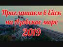ПРИГЛАШАЕМ В ЕЙСК! 2019! НА АЗОВСКОЕ МОРЕ!