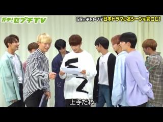 [180616] Seventeen (세븐틴) @ Gachi! Sebuchi TV Ep. 2