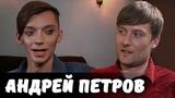 Андрей Петров - о нападениях, геях, Snailkick, Милонове и фриках