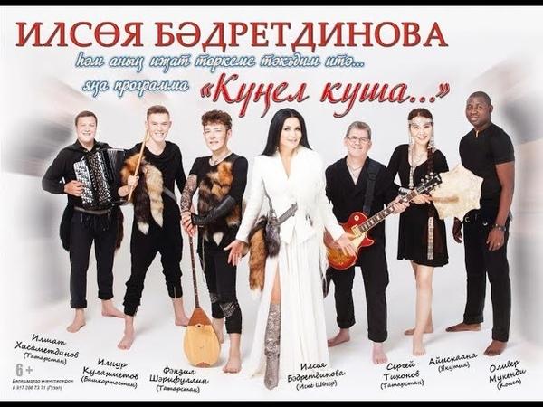 Ильсия Бадретдинова - Күнел куша \ Гала-концерт 2019