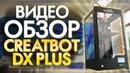 Большой 3Д (3D) принтер CreatBot DX Plus или Hercules Strong от Imprinta ?