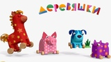 Деревяшки - Сборник Все новые серии - Развивающие мультики для малышей
