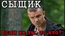 Лучший Русский БОЕВИК Детектив! Новый РОССИЙСКИЙ фильм про СПЕЦНАЗ в хорошем качестве!
