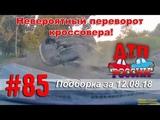 ДТП РОССИИ Выпуск #85. Подборка аварий за неделю. 12.08.18
