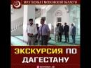 Делегация Мухтасибата МО в Дагестане
