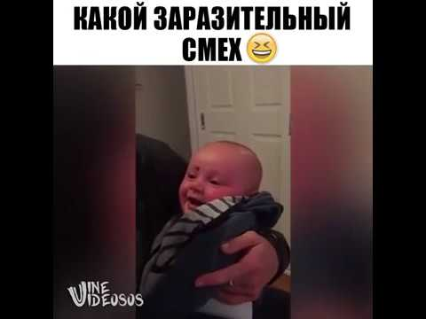 Очень заразительный смех ребёнка