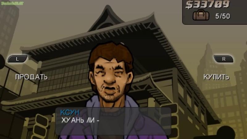 Прохождение GTA Chinatown Wars на 100% - Трофей 5: Платиновый шприц (Platinum Syringe)