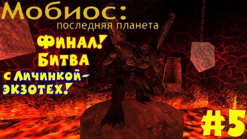 Прохождение Serious Sam. Мобиос: Последняя Планета. Часть 5 - Финал! Битва с Личинкой-Экзотех!