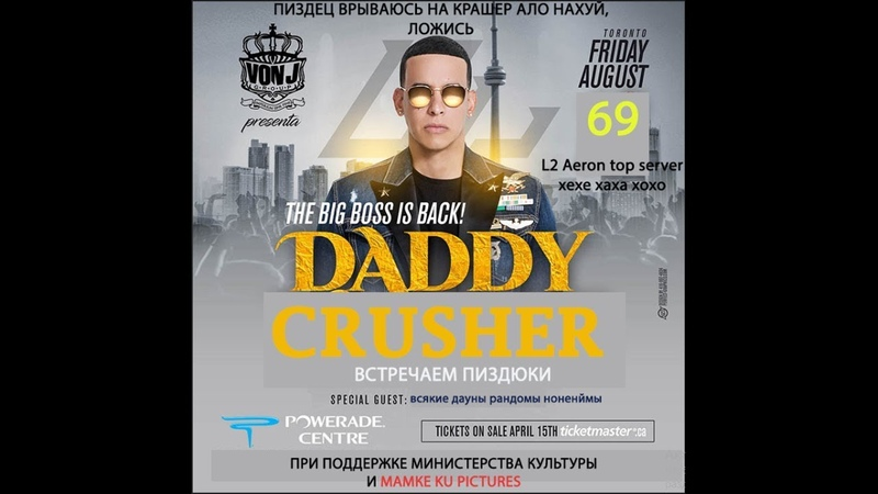 Daddycrusher, plis ostanovis', hvatit, proshu... | L2Aeron (ft. daddy yankee)