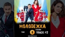 Сериал МОЛОДЕЖКА стс 6 сезон музыка OST 2 Fade - Toni Halliday