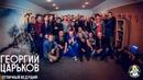 ГЕОРГИЙ ЦАРЬКОВ организатор семинара EVENTDJ 2.0 (семинар для event диджеев)