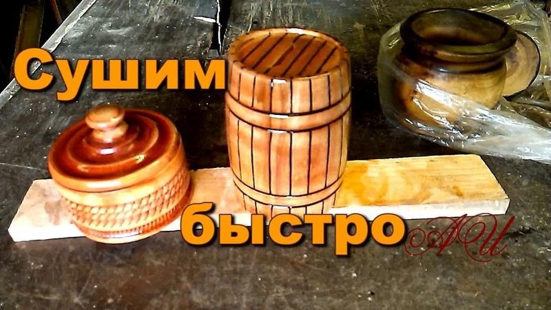 Точение сырой древесины ч 3 быстрая сушка