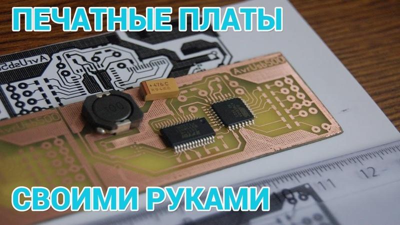 ЛУТ своими руками, как делаются печатные платы ken cdjbvb herfvb, rfr ltkf.ncz gtxfnyst gkfns