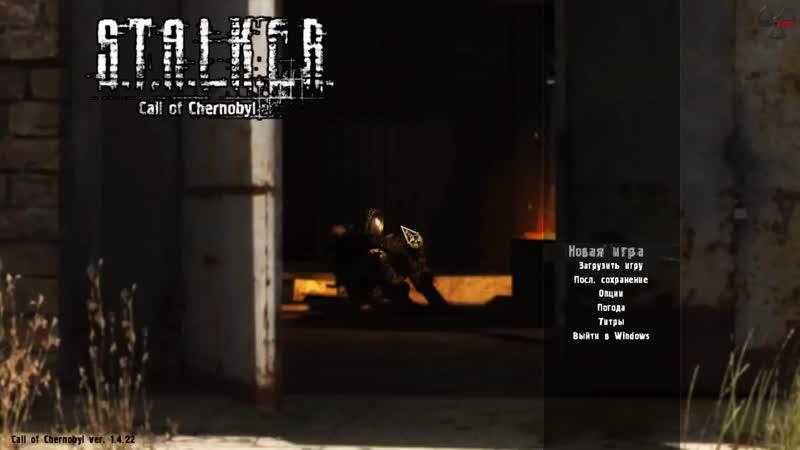 [Farengate Pulse] S.T.A.L.K.E.R. - Call of Chernobyl v1.4.22 (Full HD 1080p 60fps) - 1 серия