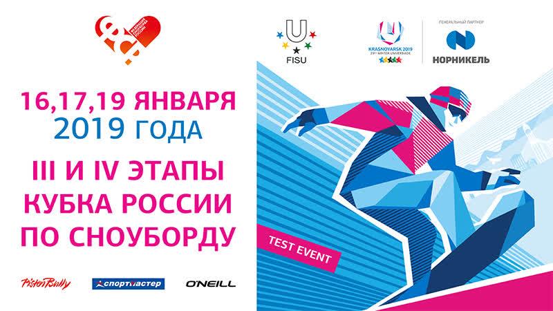 Этап Кубка России по сноуборду: сноуборд-кросс