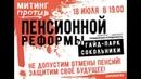 Георгий Федоров о митинге против повышения пенсионного возраста (18 июля, 19:00, парк Сокольники) 0