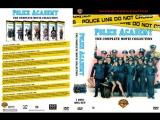 Полицейская академия (Коллекция) , сем частей подряд с переводом VHS