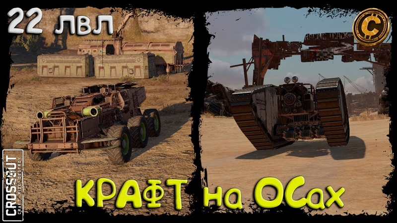 CROSSOUT/Кроссаут - Крафт для Новичков Голдовый Крафт для ФАНА! :)