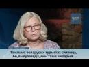 У Крыме сумуюць па беларускіх турыстах