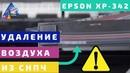 Удаление воздуха из шлейфа СНПЧ На примере Epson XP 342