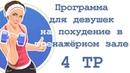 Программа для девушек на похудение в тренажёрном зале 4 тр