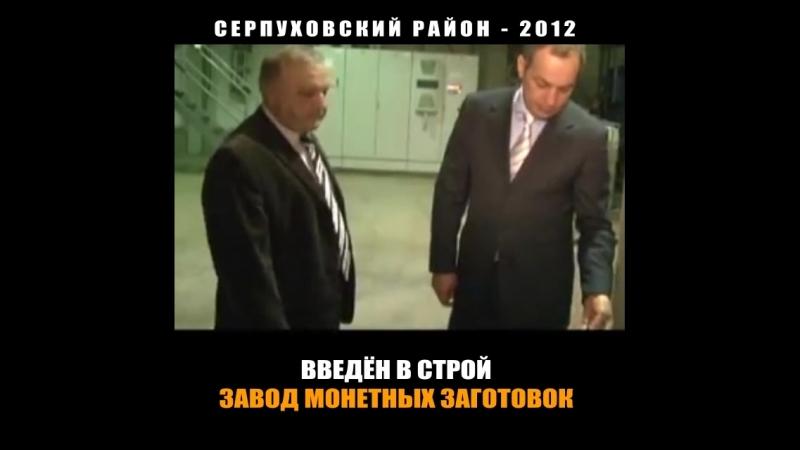 Серпуховский район - 2012 год