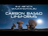 Carbon Based Lifeforms - M
