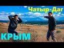 Чатыр-Даг. Путешествие по горному Крыму. Две вершины за один день и экстремальный спуск.