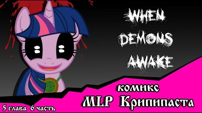 Когда демоны пробуждаются ~ 5 глава Маленькая тварь комикс MLP Creepypasta 6 часть