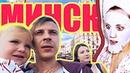Поедим Поедим в Минске — КУРИНОЖКА, ЖИРУХА, МИМИМИ ✪ VLOG