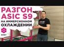 Разгон ASIC S9 на иммерсионном охлаждении