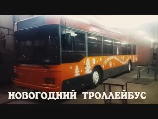 Как украшали троллейбус.