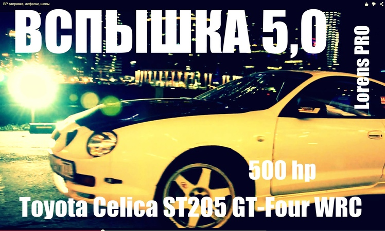 ВСПЫШКА 5,0 Lorens PRO (Toyota Celica ST205 GT-Four WRC 485hp)