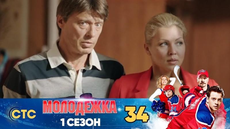 Молодежка Сезон 1 Серия 34